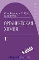 Органическая химия в 4х томах том 1й